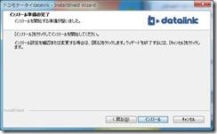 datalink4