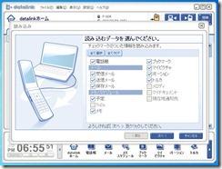 datalink7
