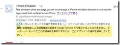 iphoneemu2