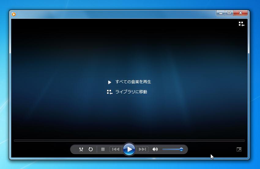 windows7 windows media player ダウンロード