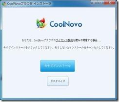 coolnovo2