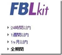 fblkit2