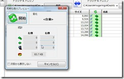 freefilesync2