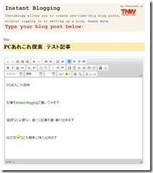 instantblog2