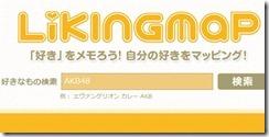 likingmap4