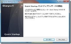quickstartup1