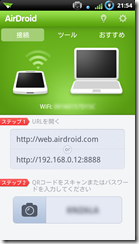 airdroid8