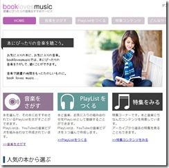 booklovesmusic1