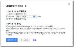 googlecsv3