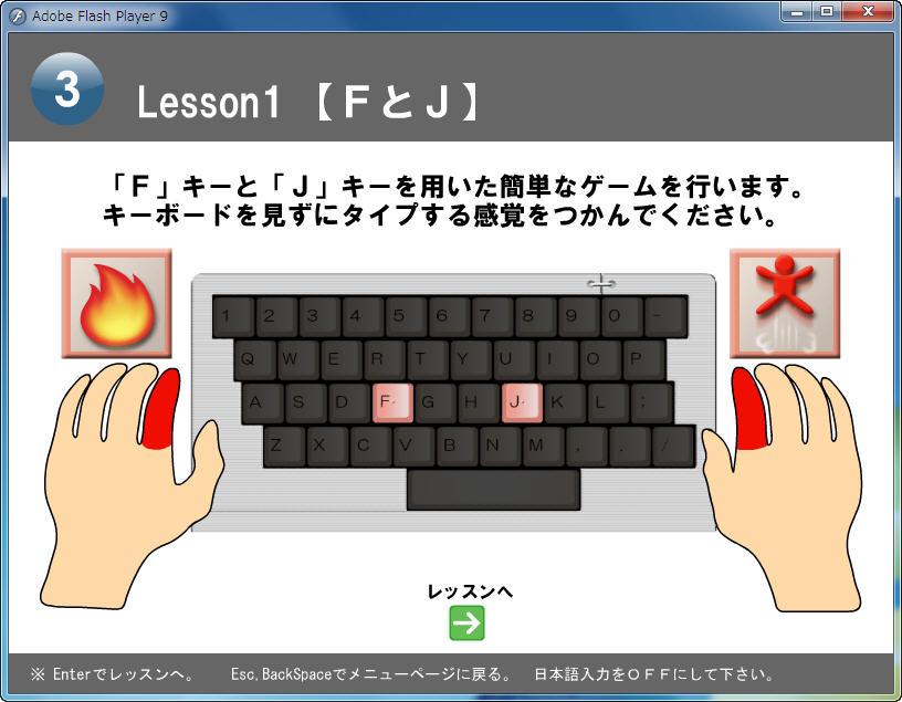 タイピング 練習 無料 ソフト ダウンロード