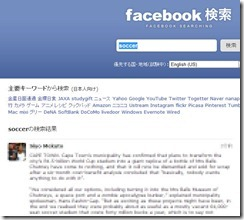 facebooksearch3