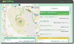 geotalking1