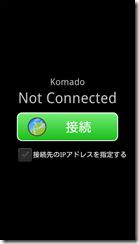 komado11