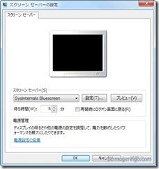 bluescreen4