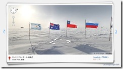 googlest-antarctica1