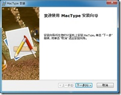 mactype5