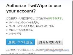 twitwipe3