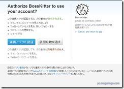 bosskitter2