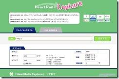heartrails1