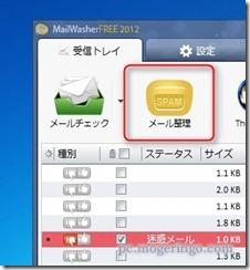mailwasher14