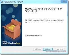 mailwasher9
