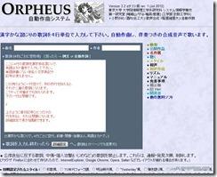 orpheus1