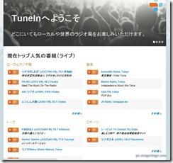 tunein1
