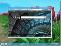 windows8review11