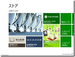 windows8review14