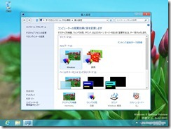windows8review21