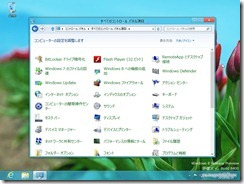windows8review22