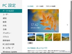 windows8review6