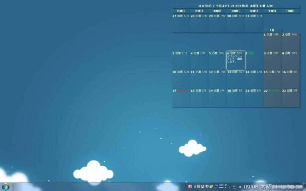 美しいデスクトップを求めて 5 ビジネスにも爽やかな雰囲気で実用的pc