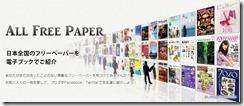 freepaper1