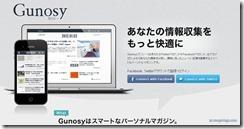 gunosy1
