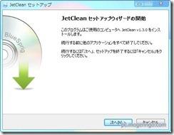 jetclean1