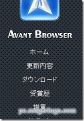 avantbrowser1