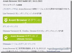 avantbrowser2