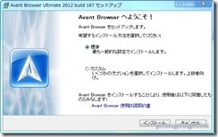 avantbrowser5