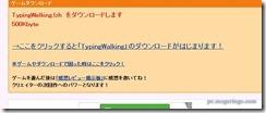 typingwalking2