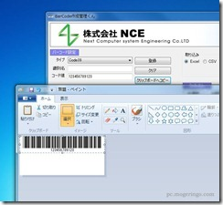 barcodence9