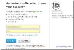 icondecotter2