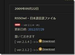 rssowl14