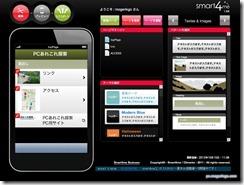smart4me13