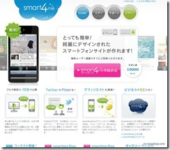 smart4me1