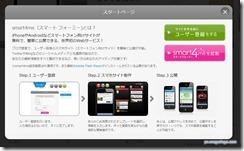 smart4me2