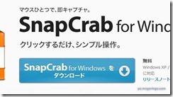 snapcrab1