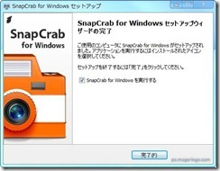 snapcrab8