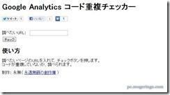googleanalyticschecker1