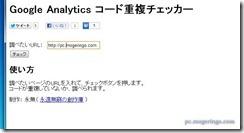 googleanalyticschecker4